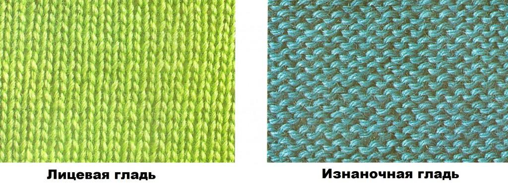 Чулочное вязание