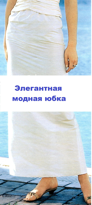 прямая длинная юбка