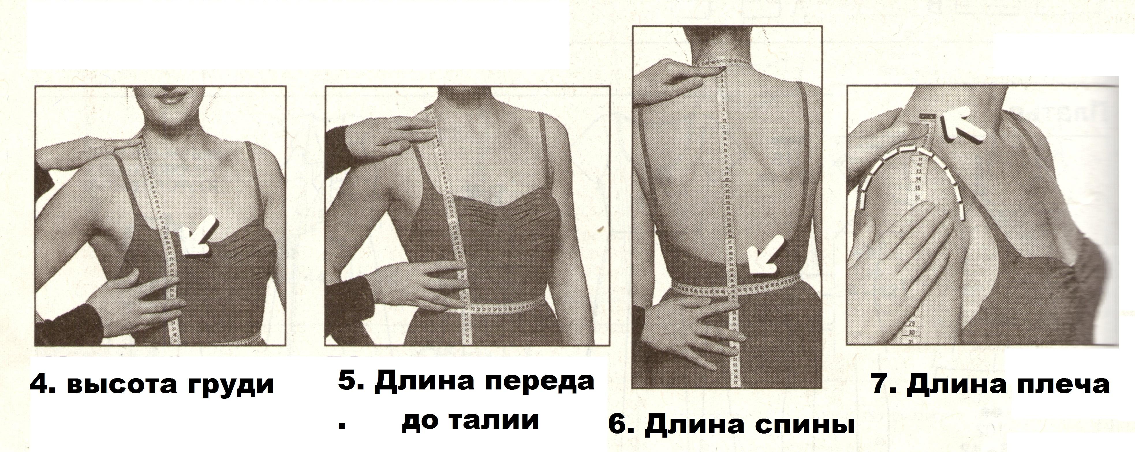 Как измерить грудь 17 фотография