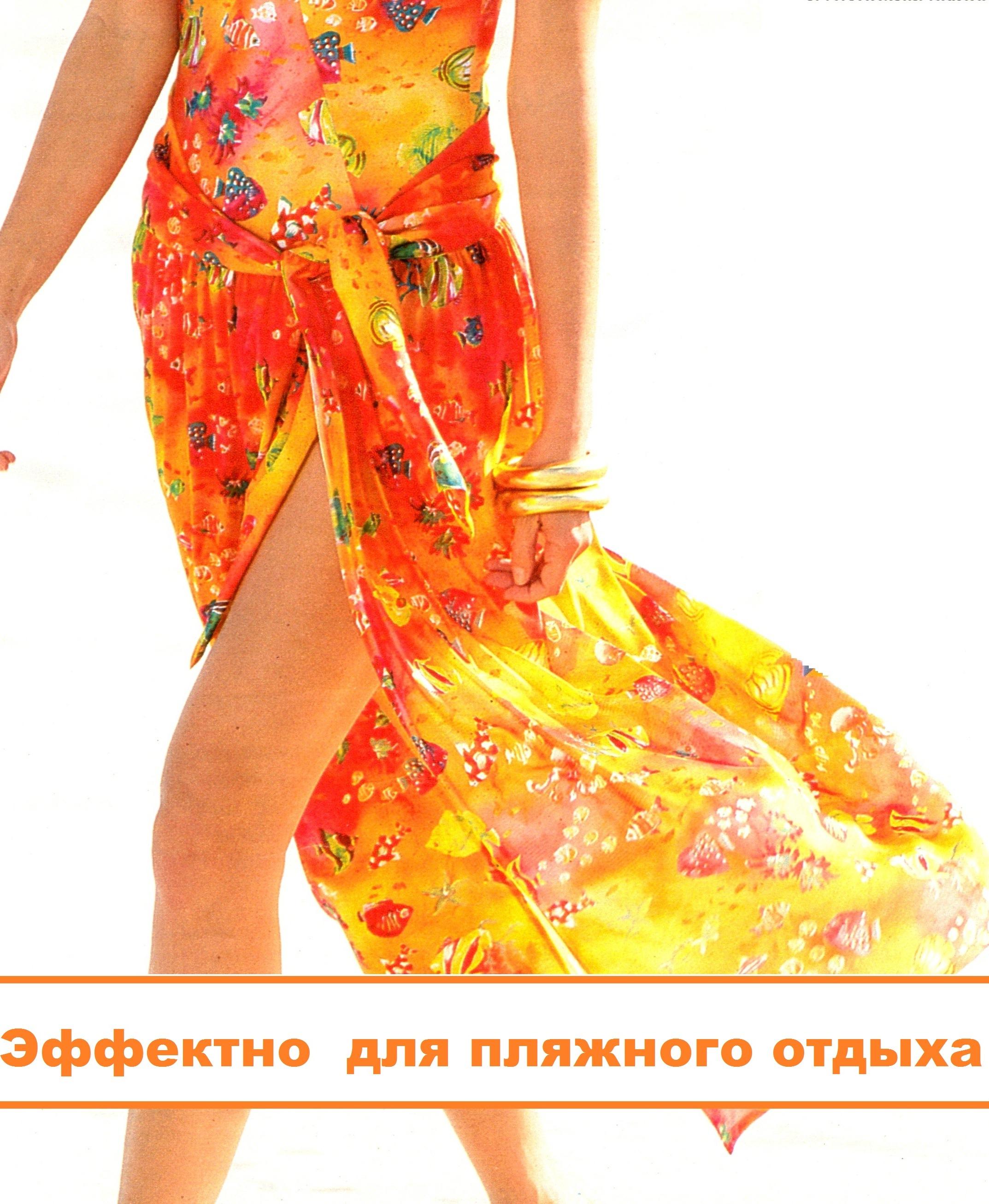Пляжная юбка с запахом своими руками