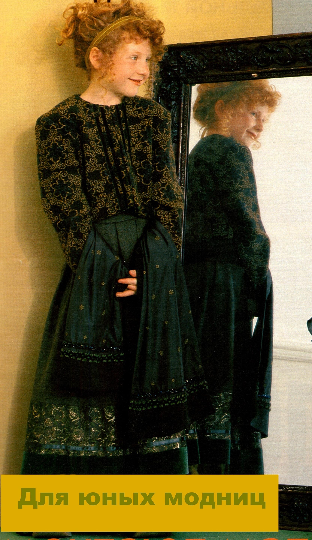 Длинная юбка для девочки