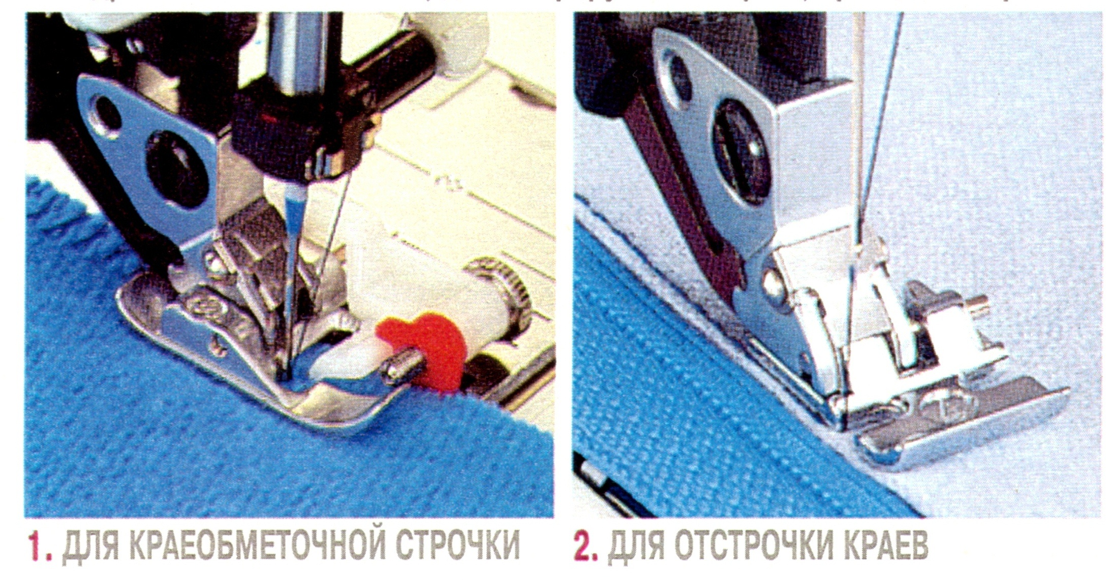 Швейные лапки 1-2