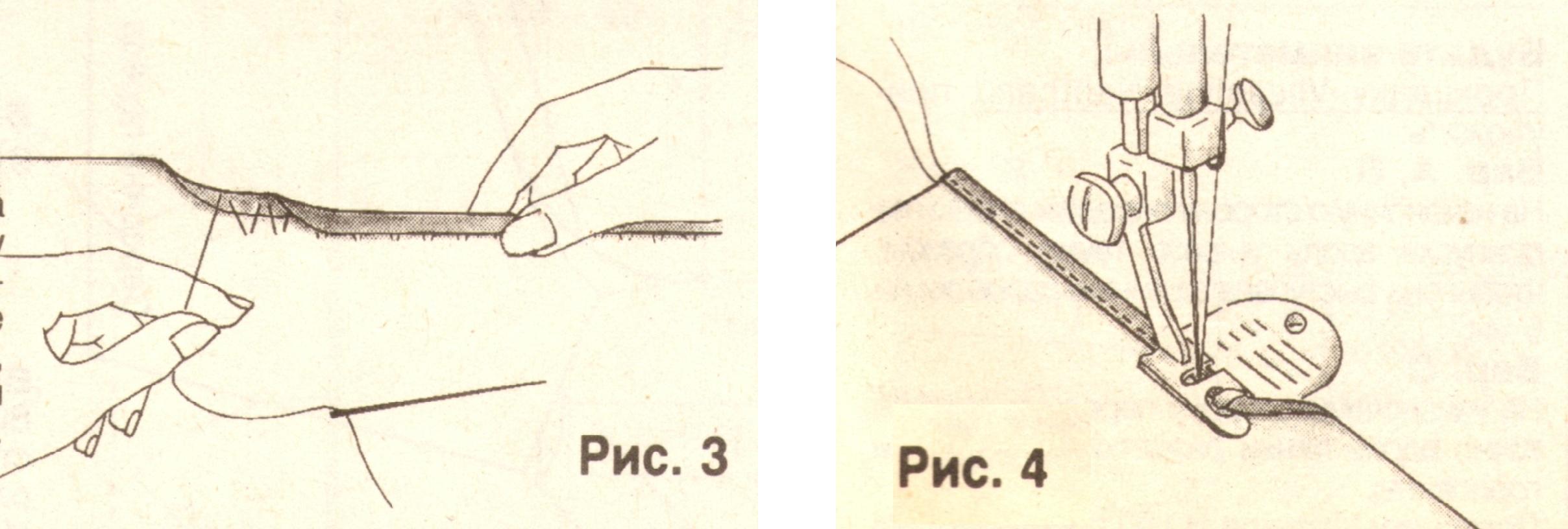 Обработка нижнего края (3-4)