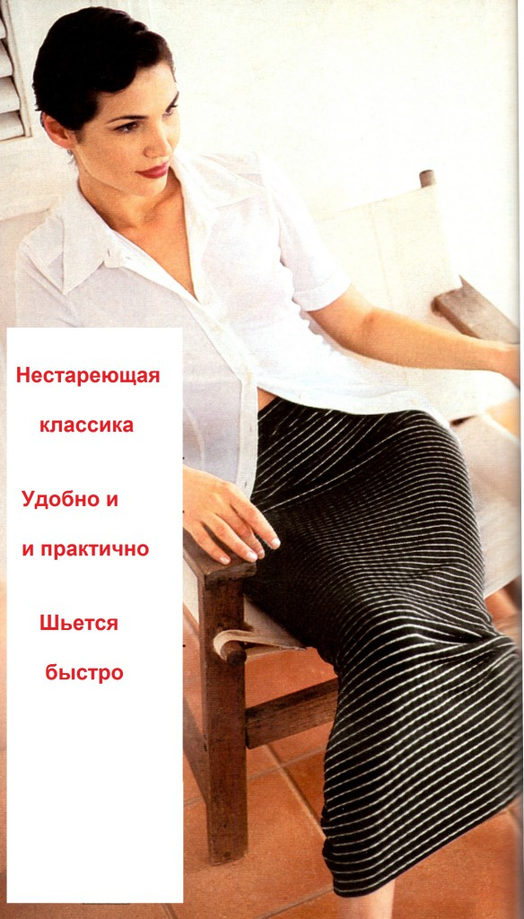Прямая длинная юбка из джерси