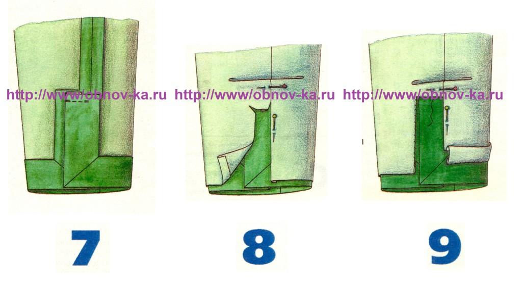 Обработка шлицы рукава 7-9