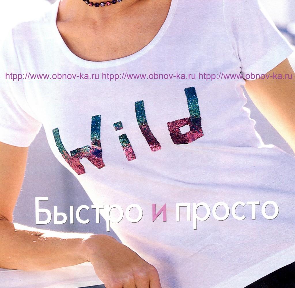 Декор футболки 1