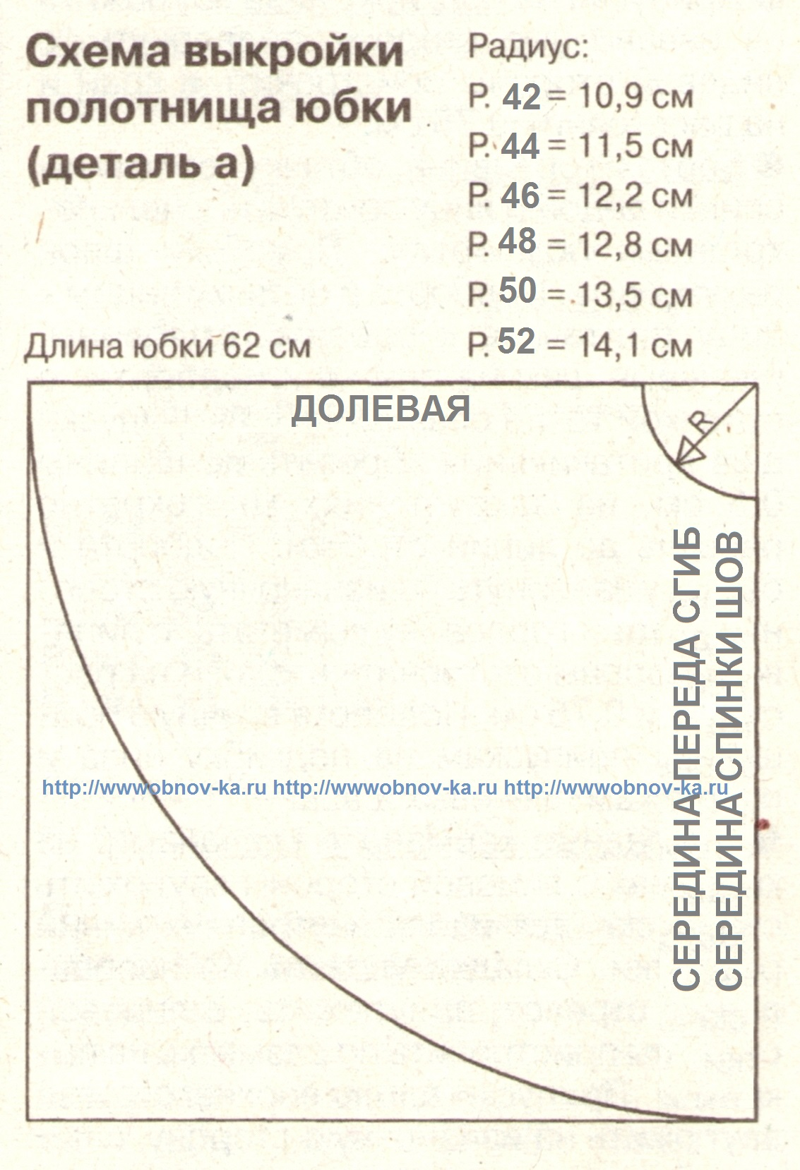 Юбка полусолнце 44 размера