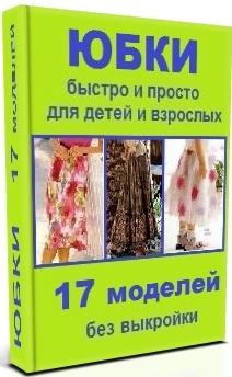 17 моделей юбок