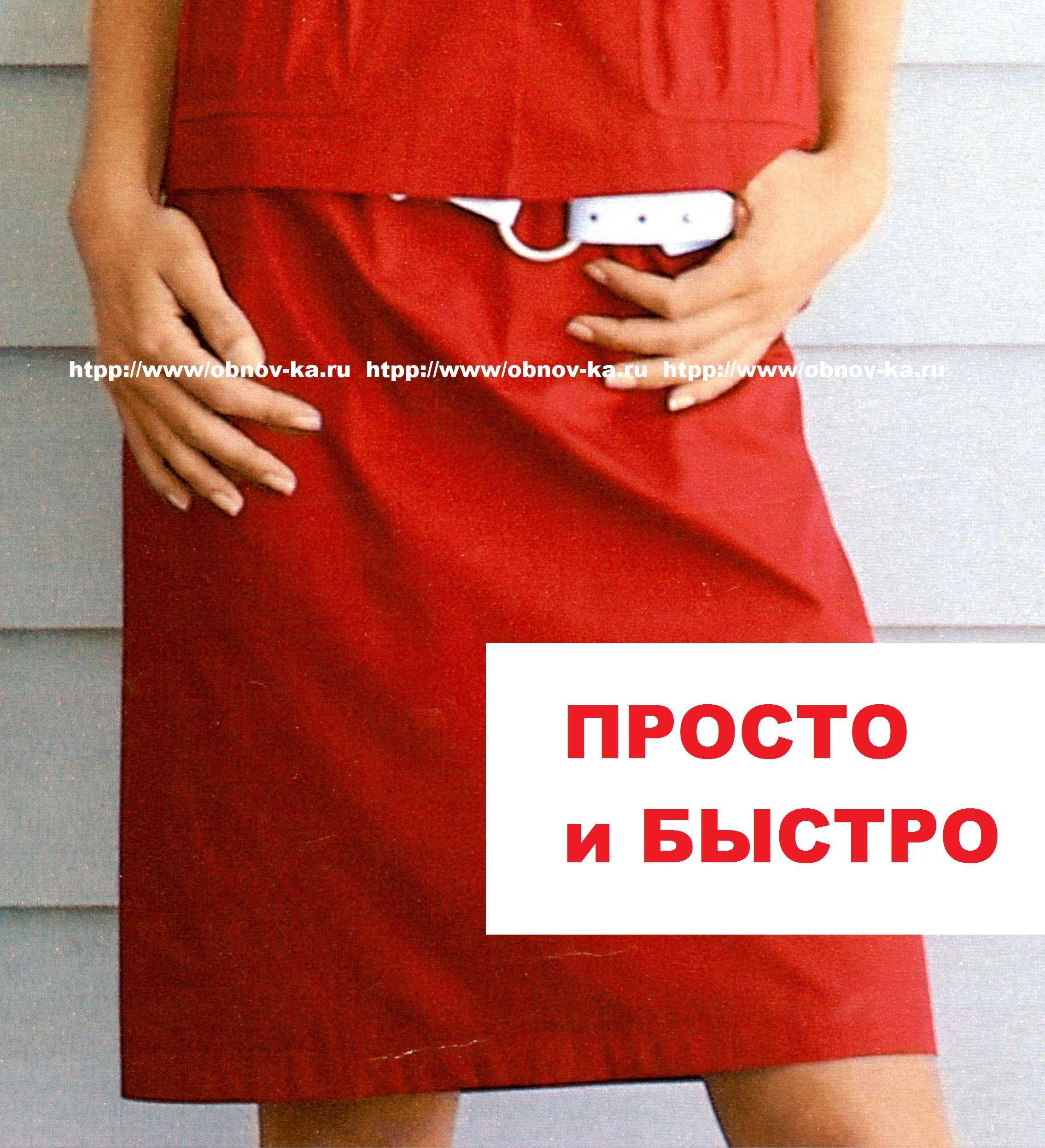http://obnov-ka.ru/wp-content/uploads/2014/04/Korotkaya-pryamaya-yubkac.jpg