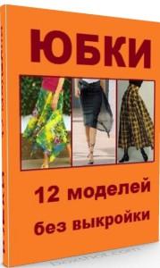 Книга 6 12 юбок