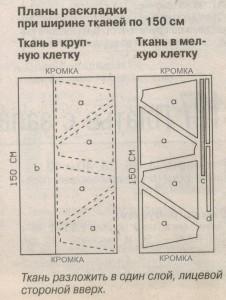 Топ и юбка план раскладки