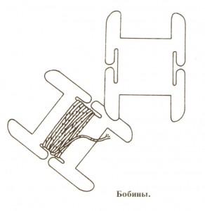 Бобины для вязания орнамента
