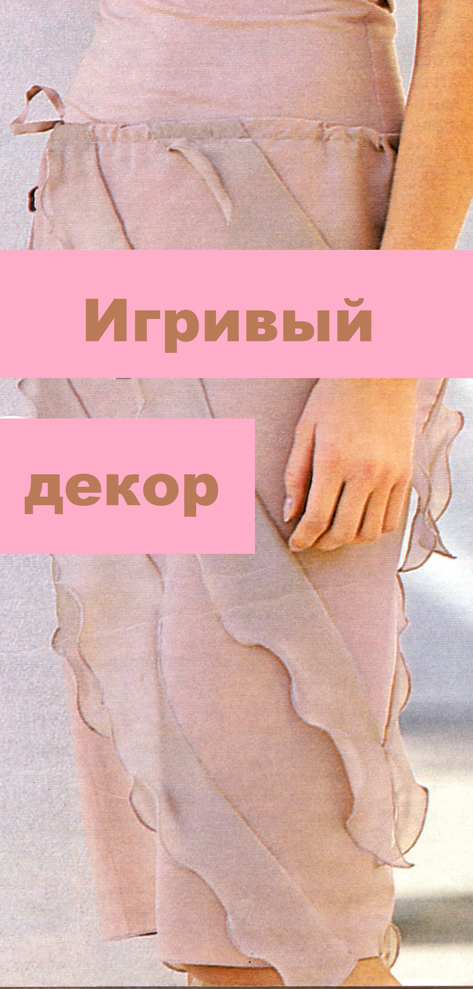 Прямая юбка с оборками под диаогонали