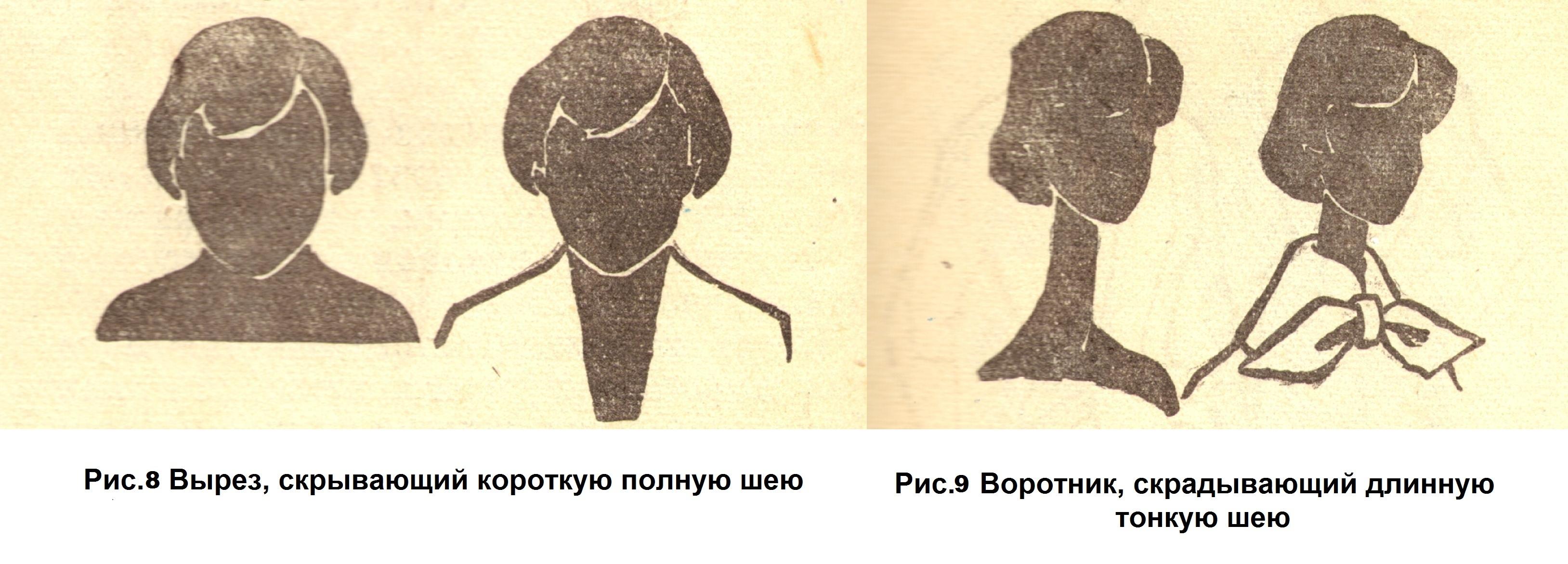Коротка и длинная шея (8-9)