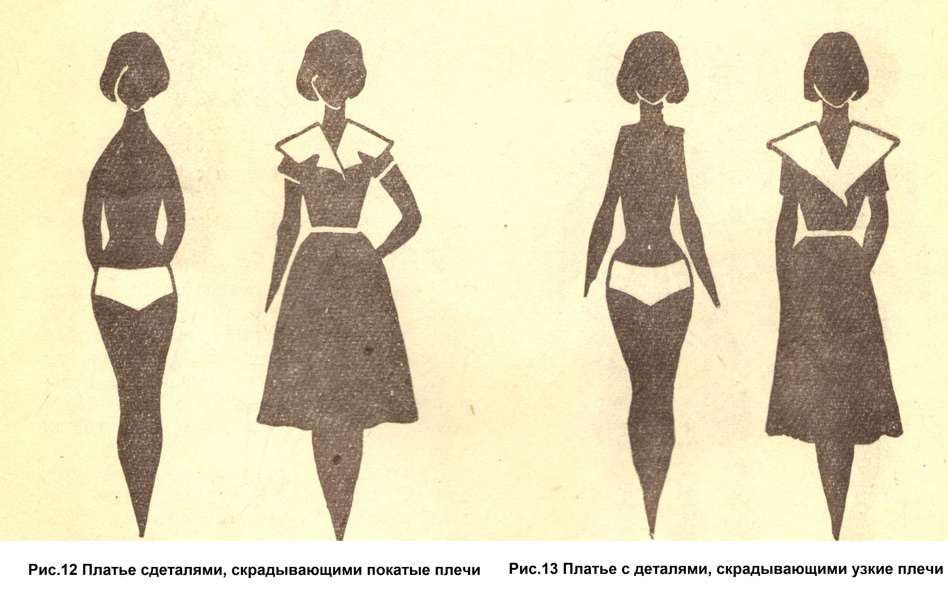 Покатые и узкие плечи (12-13)