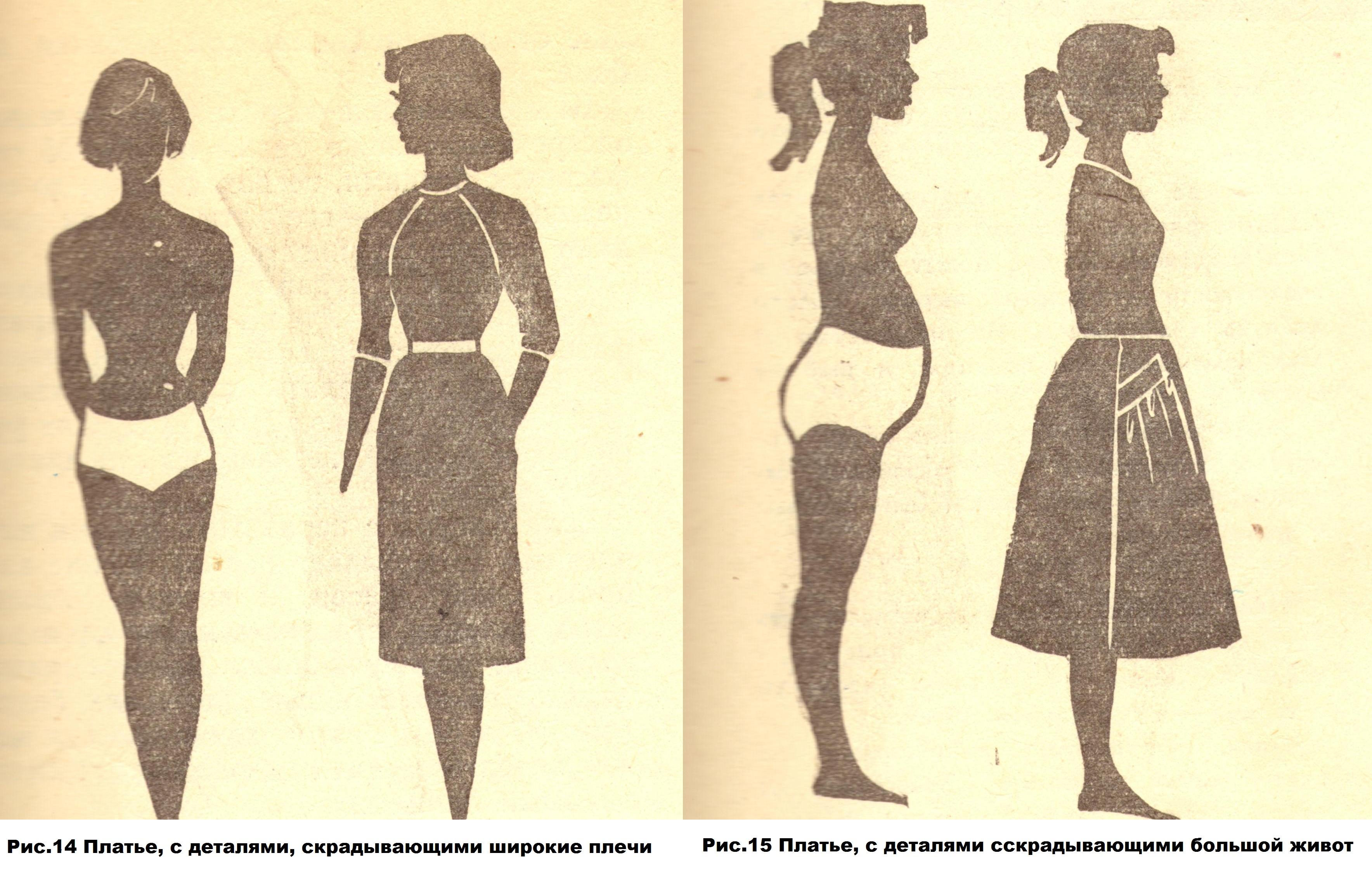 Широкие плечи, большой живот (14-15)