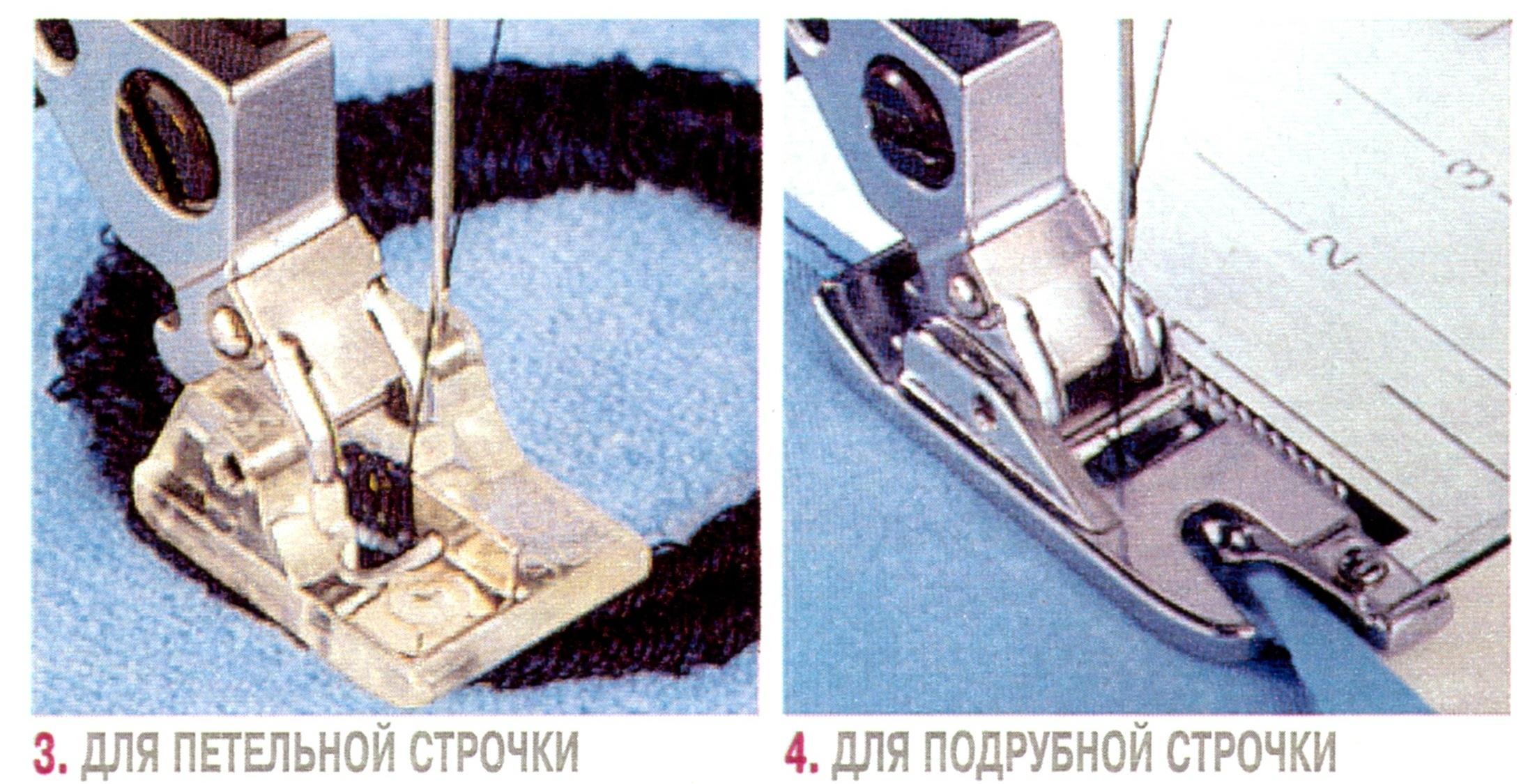Швейные лапки 3-4