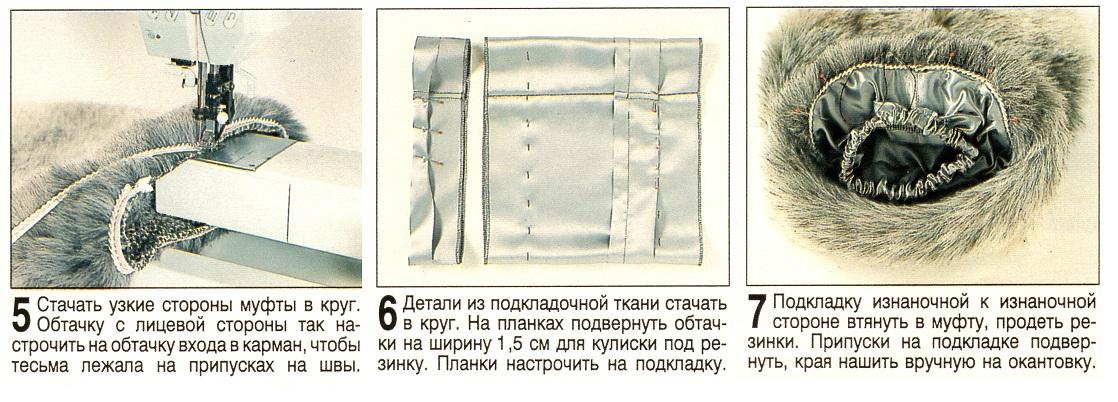 Муфта пошив (5-7)