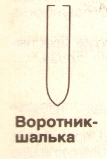 Воротник шалька схема выкройки