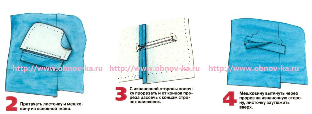 Прорезной карман с листочкой 2-4