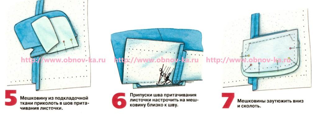 Прорезной карман с листочкой 5-7