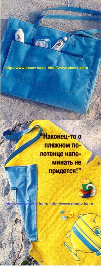 Пляжная сумка - коврик