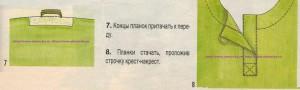 Застежка поло 7-8